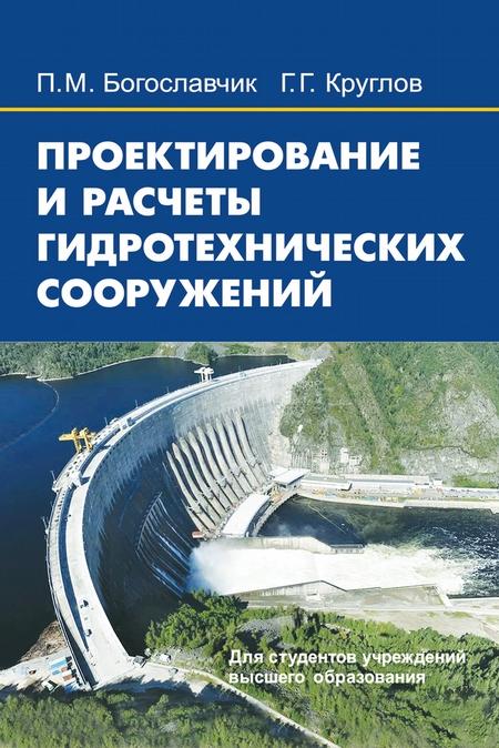 Проектирование и расчеты гидротехнических сооружений