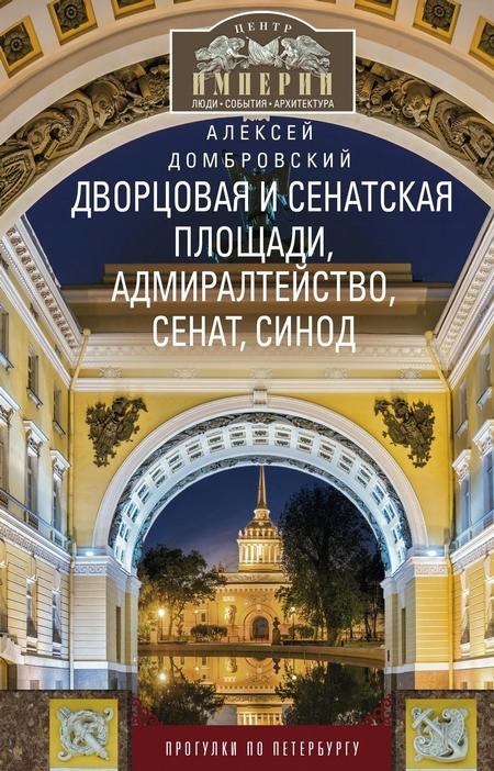 Дворцовая и Сенатская площади, Адмиралтейство, Сенат, Синод. Прогулки по Петербургу