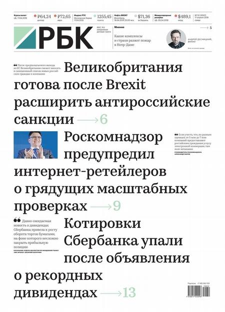 Ежедневная Деловая Газета Рбк 52-2019
