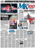МК Московский Комсомолец 82-2019