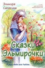 Сказки Эльмирочки