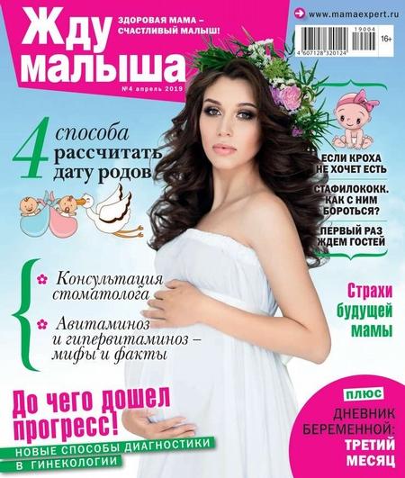Жду Малыша 04-2019