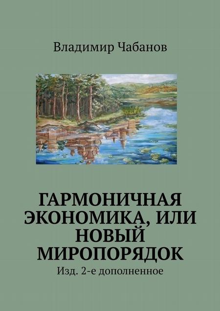 Гармоничная экономика, или Новый миропорядок. Изд. 2-е дополненное