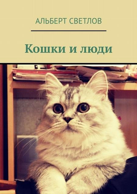 Кошки илюди