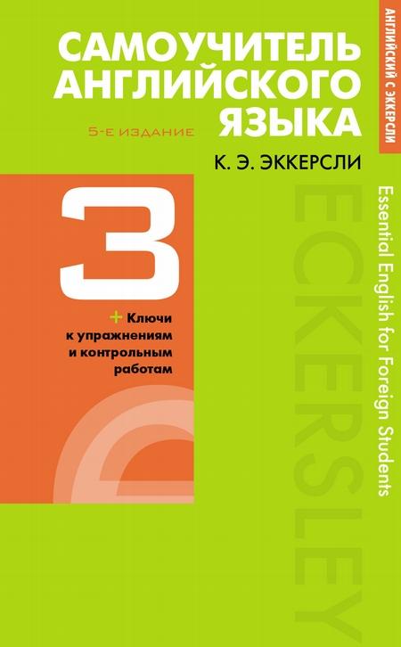 Самоучитель английского языка с ключами и контрольными работами. Книга 3
