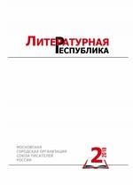Альманах «Литературная Республика» №2/2018