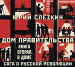 Дом правительства. Сага о русской революции. Книга вторая. В доме