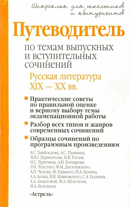 Путеводитель по темам выпускных и вступительных сочинений. Русская литература XIX—XX вв