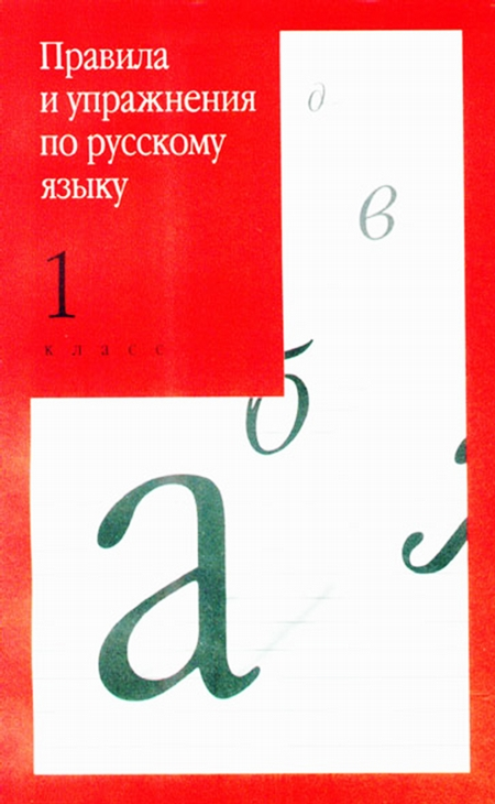 Правила и упражнения по русскому языку. 1 класс