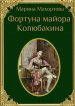 Фортуна майора Колюбакина