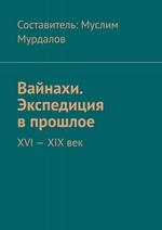 Вайнахи. Экспедиция впрошлое. XVI– XIXвек