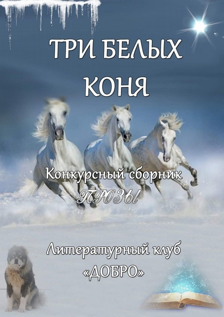 Три белыхконя. Конкурсный сборник прозы