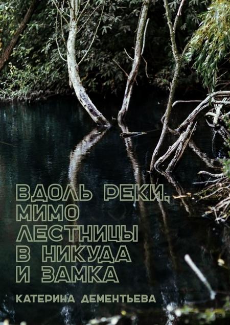 Вдоль реки, мимо лестницы вникуда изамка