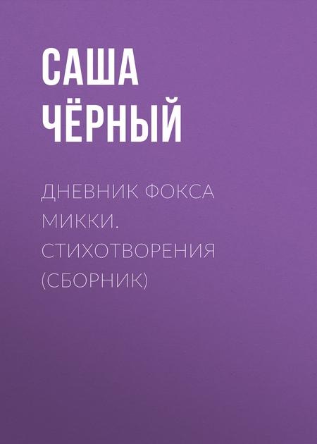 Дневник фокса Микки. Стихотворения (сборник)