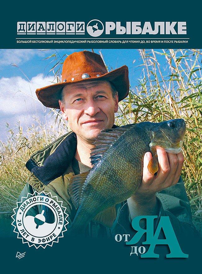 Диалоги о рыбалке. От А до Я