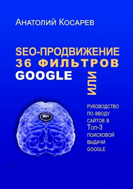 SEO-продвижение. 36фильтров Google. Или руководство по вводу сайтов в топ-3 поисковой выдачи Google