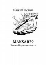 maksar29. Тьма иПеречная ваниль