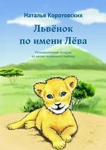 Львёнок поимениЛёва. Познавательные истории изжизнималенькогольвёнка