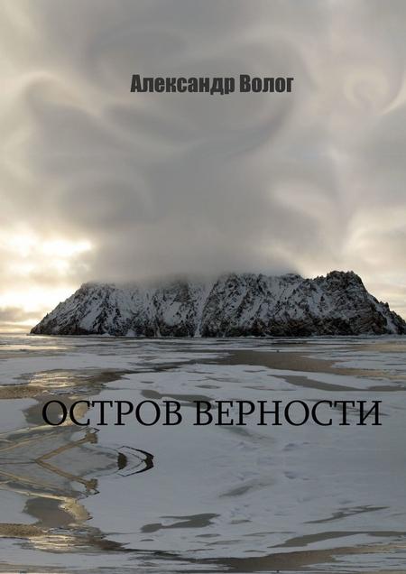 Остров Верности