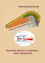 Крымские курганы ипирамиды– тайны применения