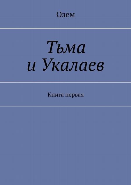 Тьма иУкалаев. Книга первая