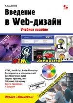 Введение в Web-дизайн. Учебное пособие