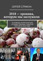 2018– хроника, которую мы заслужили. Основные политические иобщественные события России в2018году
