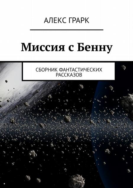 Миссия сБенну. Сборник фантастических рассказов