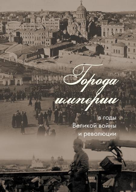 Города империи в годы Великой войны и революции