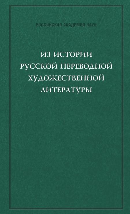 Из истории русской переводной художественной литературы первой четверти XIX века