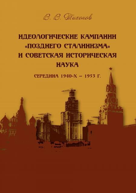 Идеологические кампании «позднего сталинизма» и советская историческая наука (середина 1940-х – 1953 г.)