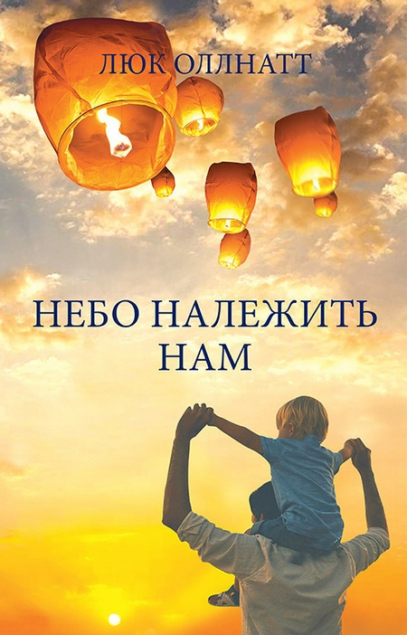 Небо належить нам