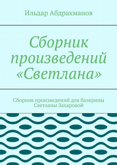 Сборник произведений «Светлана». Сборник произведений для балерины Светланы Захаровой