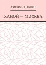 Ханой– Москва
