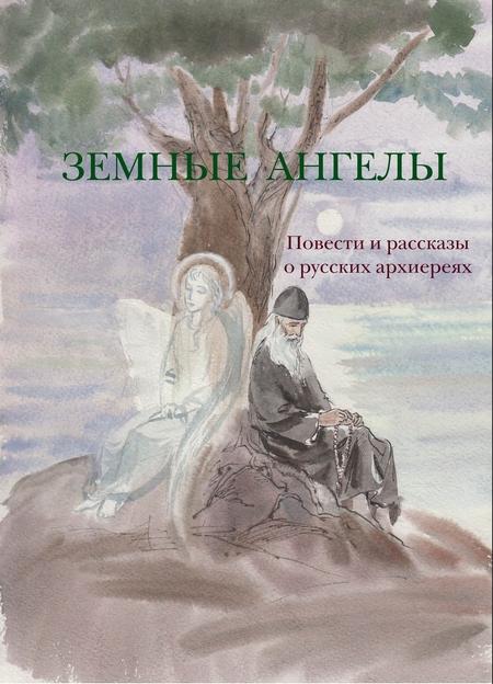 Земные ангелы (сборник)