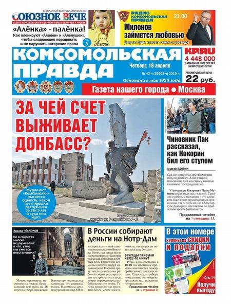 Комсомольская Правда. Москва 42ч-2019