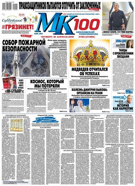 МК Московский Комсомолец 83-2019