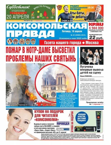 Комсомольская Правда. Москва 43-2019