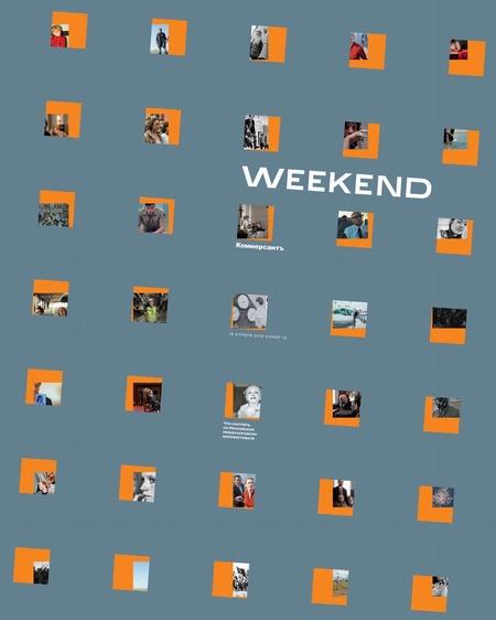 Коммерсантъ Weekend 13-2019