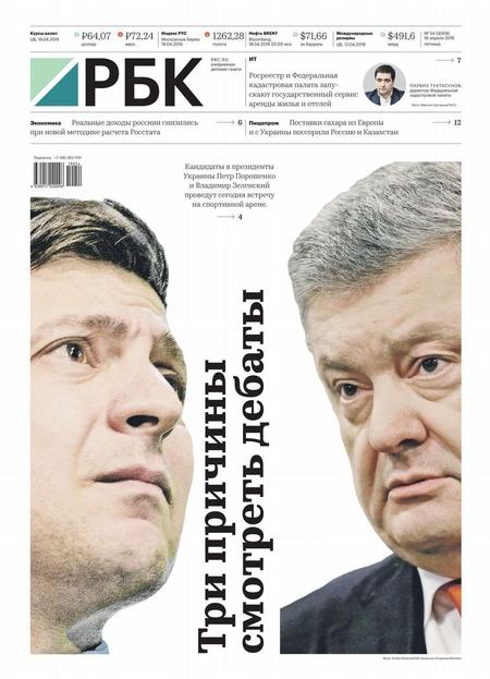 Ежедневная Деловая Газета Рбк 54-2019