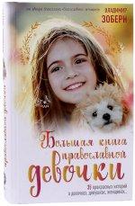 Большая книга православной девочки. 35 прекрасных историй о девочках, девушках, женщинах...