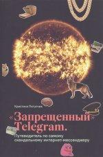 """""""Запрещённый"""" Telegram. Путеводитель по самому скандальному интернет-мессенджеру"""
