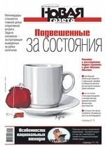 Новая Газета 44-2019