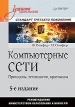 Компьютерные сети. Принципы, технологии, протоколы. Учебник для вузов. Пятое издание