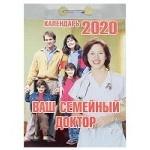"""Календарь отрывной на 2020 год """" Ваш семейный доктор"""" , 77x114 мм"""