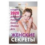 Женские секреты. Отрывной календарь 2020