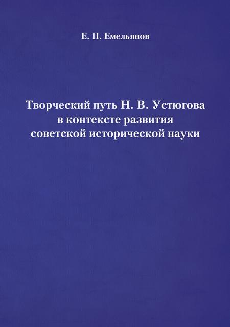 Творческий путь Н. В. Устюгова в контексте развития советской исторической науки