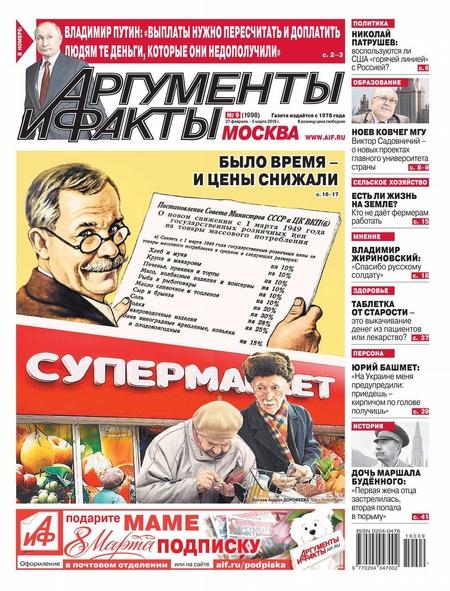 Аргументы и Факты Москва 09-2019