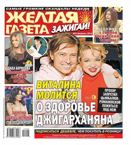 Желтая Газета. Зажигай! 06-2019