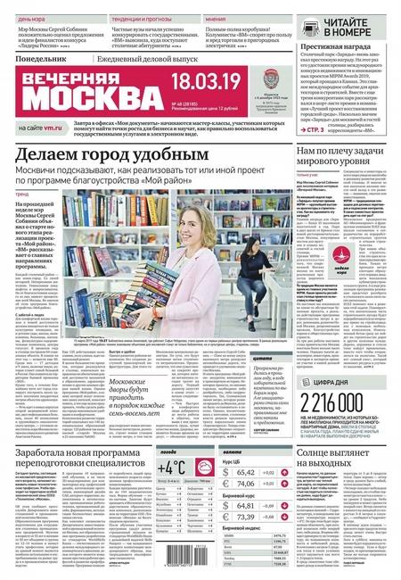 Вечерняя Москва 48-2019